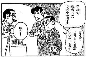 ヒトコマ讃歌