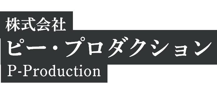 株式会社ピープロダクション ロゴ